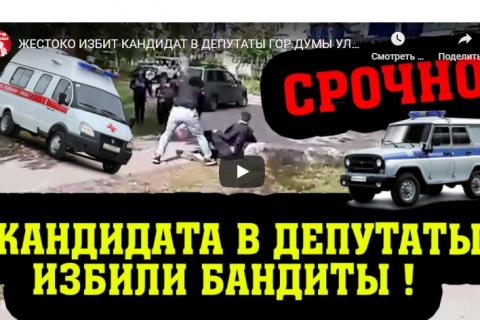 В Ульяновске во время раздачи агитационных материалов жестоко избит кандидат КПРФ