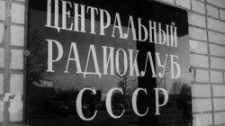 """Бренды Советской эпохи """"Советские радиолюбители"""""""