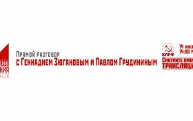 Прямой разговор с Геннадием Зюгановым и Павлом Грудинным. Он-лайн трансляция