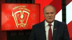 Поздравление Г.А.Зюганова со 100-летием комсомола