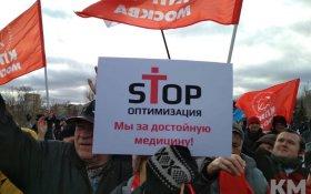 В КПРФ призвали к прекращению «оптимизации» российской медицины и созданию новой системы здравоохранения
