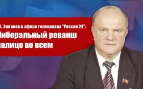 Геннадий Зюганов: Либеральный реванш налицо во всем