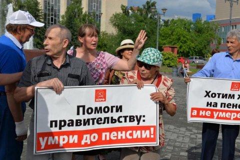Помоги правительству: Умри до пенсии. Пикет против повышения пенсионного возраста в Новосибирске