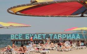 Крым хотят переименовать