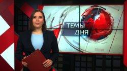 Темы дня (14.01.2020)