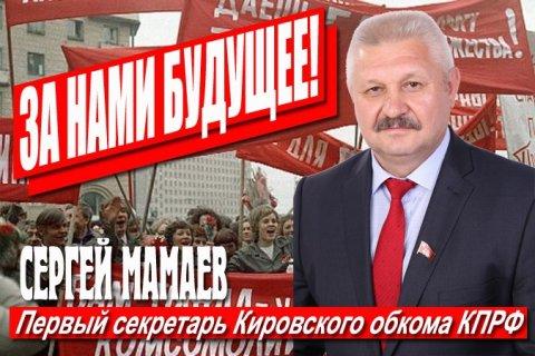 Жители Кировской области требуют избрания коммуниста Сергея Мамаева спикером Законодательного собрания региона