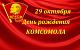 Геннадий Зюганов: С Днем рождения Ленинского Комсомола!