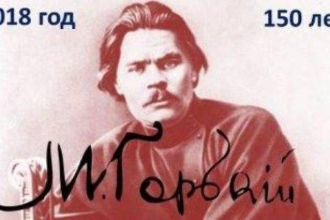 Геннадий Зюганов: Горький был пророком и провидцем