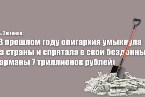Геннадий Зюганов: В прошлом году олигархия умыкнула из страны 7 триллионов рублей