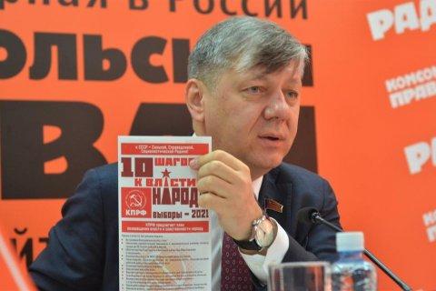 Дмитрий Новиков и челябинские коммунисты представили программу «Десять шагов к власти народа»