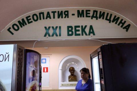 ВОЗ опровергла слова замглавы Минздрава о том, что «гомеопатия признается официально»