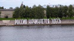 Cпециальный репортаж «Губернские этюды. В Псков, на денёк»
