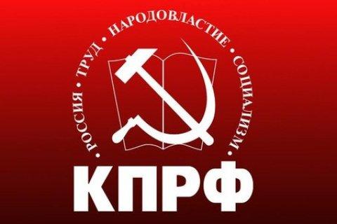 Запущен проект КПРФ по подбору и обучению наблюдателей на выборы – «Красный контроль»