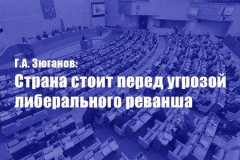 Геннадий Зюганов: Страна стоит перед угрозой либерального реванша