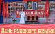 Коммунисты по всей России отметили юбилей Пушкина