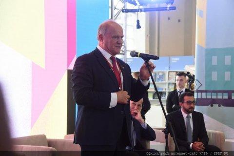 Геннадий Зюганов выступил на открытии книжной ярмарки в Москве