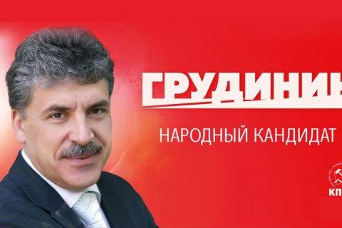 Московское областное отделение КПРФ выступило в защиту Павла Грудинина