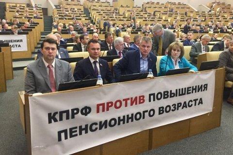 КПРФ внесла в Госдуму законопроект о возвращении прежнего пенсионного возраста