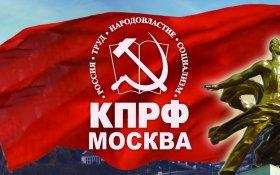 Московские коммунисты выступили с заявлением о первоочередных мерах поддержки граждан и экономики в условиях пандемии коронавируса