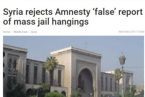 Дамаск назвал доклад Amnesty International «полностью лживым и политически мотивированным»