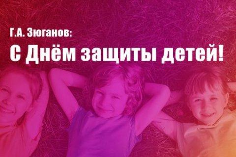 Геннадий Зюганов: С Днем защиты детей!