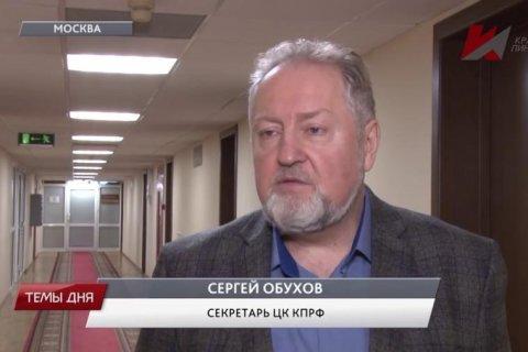 Сергей Обухов: Открытое письмо Г.А. Зюганова напугало власть!