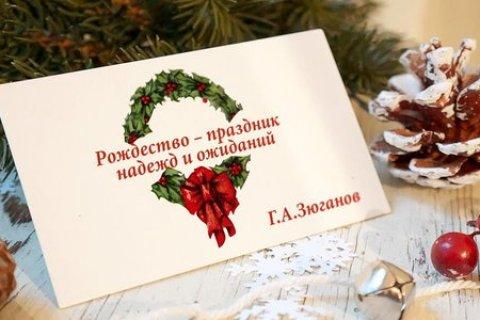 Геннадий Зюганов: Рождество – праздник надежд и ожиданий