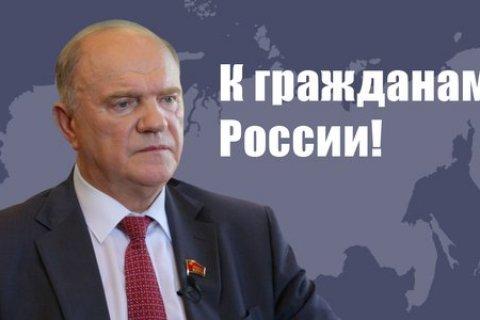 К гражданам России! Обращение Центрального Комитета КПРФ