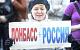 Дмитрий Новиков: Коммунисты поддерживают стремление народа Донбасса вернуться в состав России