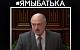Молодежь Белоруссии запустила акцию в TikTok в поддержку Лукашенко