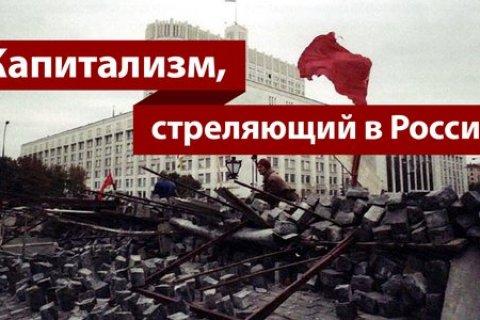 Капитализм, стреляющий в Россию. Статья Геннадия Зюганова