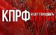 Информационный ролик. КПРФ голосует: «Против»
