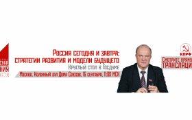 Россия сегодня и завтра: стратегии развития и модели будущего. Круглый стол в Госдуме. Онлайн трансляция