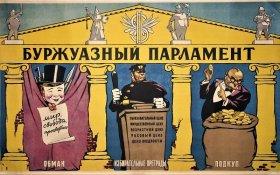 Опрос: Более 70% россиян считают, что люди у власти озабочены только своими доходами и привилегиями