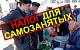 Налог на самозанятых намерены ввести во всех регионах России