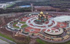 Министерство обороны сообщило о завершении строительства главного храма Вооруженных сил. Площадь комплекса больше Ватикана