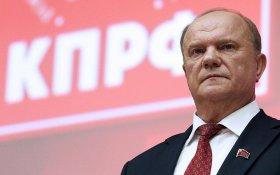 Геннадий Зюганов прокомментировал слухи о смене главы КПРФ