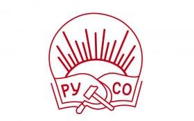 Российские ученые социалистической ориентации выступили в поддержку совхоза имени Ленина и Павла Грудинина