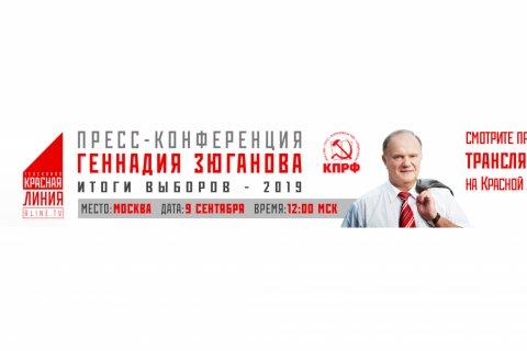 Прямая он-лайн трансляция с пресс-конференции Геннадия Зюганова. Итоги Единого дня голосования 8 сентября 2019 года