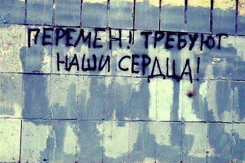 Почти 90% россиян выступают за перемены в стране