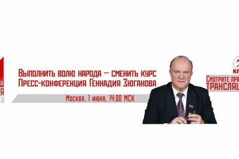 «Выполнить волю народа — сменить курс». Пресс-конференция Геннадия Зюганова. Онлайн трансляция