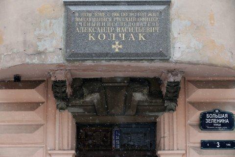 Суд постановил демонтировать мемориальную доску адмиралу Колчаку в Петербурге