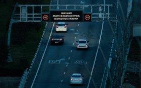 Единороссы предложили штрафовать за превышение скорости на 1 км/ч