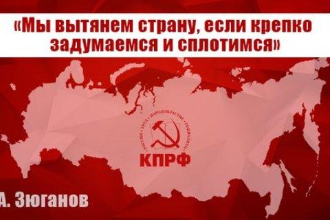 Геннадий Зюганов: Мы вытянем страну, если крепко задумаемся и сплотимся