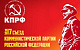 Постановление XVII Съезда КПРФ: «О задачах КПРФ при проведении выборов Президента Российской Федерации»