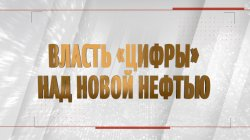 """Специальный репортаж """"Власть """"цифры"""" над новой нефтью"""""""