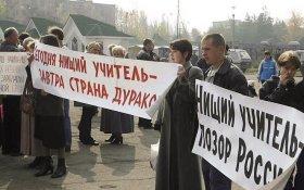 В КПРФ заявили, что указ Путина о повышении зарплаты учителей выполнен лишь на бумаге