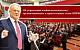 Об укреплении идейно-политических, организационных и нравственных основ КПРФ. Доклад Председателя ЦК КПРФ Геннадия Зюганова на октябрьском Пленуме ЦК КПРФ (часть II)