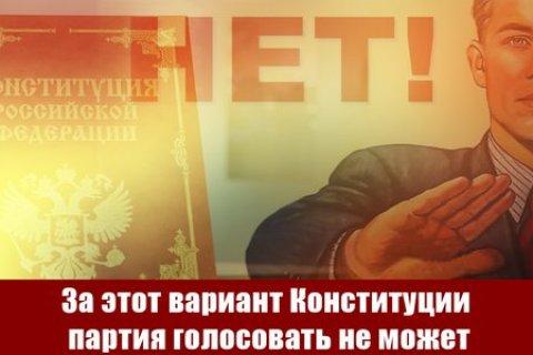 Геннадий Зюганов: За этот вариант Конституции партия голосовать не может