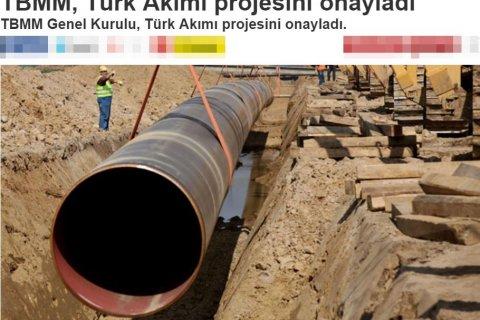 Иносми: Россия предпочла Украине Турцию
